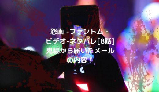 怨画 -ファントム・ビデオ-ネタバレ[8話]鬼脇から届いたメールの内容!