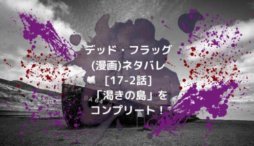 デッド・フラッグ(漫画)ネタバレ[17-2話]「渇きの島」をコンプリート!