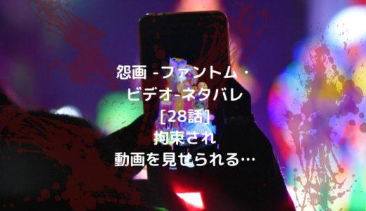 怨画 -ファントム・ビデオ-ネタバレ[28話]拘束され動画を見せられる…