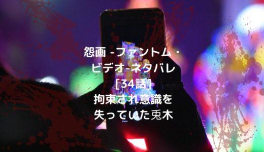 怨画 -ファントム・ビデオ-ネタバレ[34話]拘束され意識を失っていた兎木