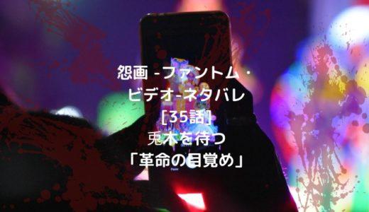 怨画 -ファントム・ビデオ-ネタバレ[35話]兎木を待つ「革命の目覚め」