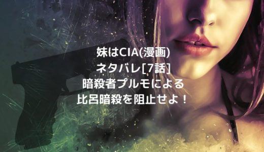 妹はCIA(漫画)ネタバレ[7話]暗殺者プルモによる比呂暗殺を阻止せよ!