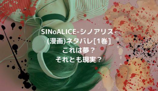 SINoALICE-シノアリス-(漫画)ネタバレ[1巻]これは夢?それとも現実?