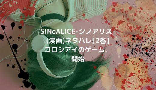SINoALICE-シノアリス-(漫画)ネタバレ[2巻]コロシアイのゲーム、開始