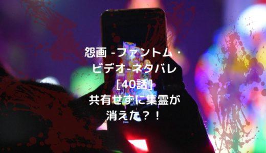 怨画 -ファントム・ビデオ-ネタバレ[40話]共有せずに集霊が消えた?!