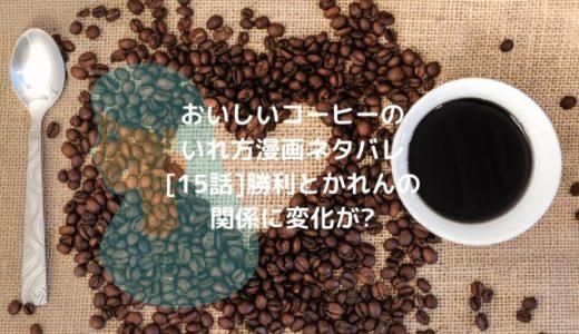 おいしいコーヒーのいれ方漫画ネタバレ[15話]勝利とかれんの関係に変化が?