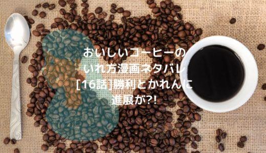 おいしいコーヒーのいれ方漫画ネタバレ[16話]勝利とかれんに進展が?!