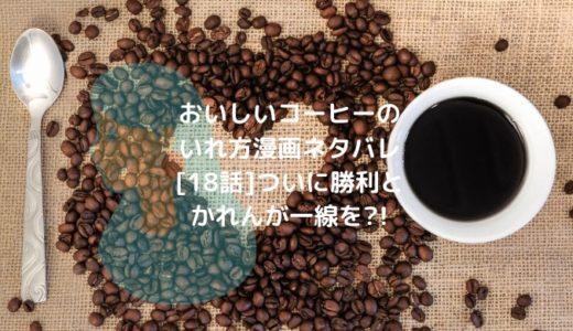 おいしいコーヒーのいれ方漫画ネタバレ[18話]ついに勝利とかれんが一線を?!