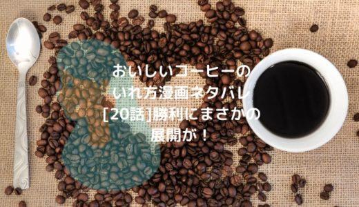 おいしいコーヒーのいれ方漫画ネタバレ[20話]勝利にまさかの展開が!