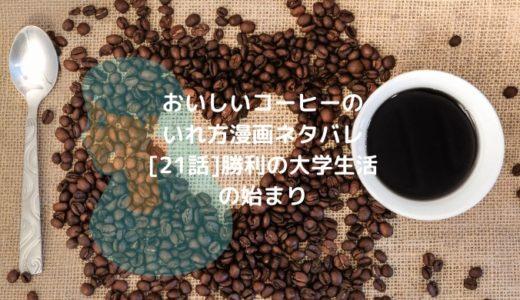 おいしいコーヒーのいれ方漫画ネタバレ[21話]勝利の大学生活の始まり