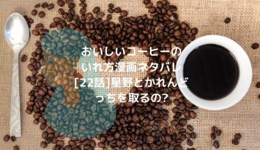 おいしいコーヒーのいれ方漫画ネタバレ[22話]星野とかれんどっちを取るの?