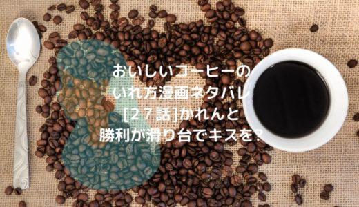 おいしいコーヒーのいれ方漫画ネタバレ[27話]かれんと勝利が滑り台でキスを?