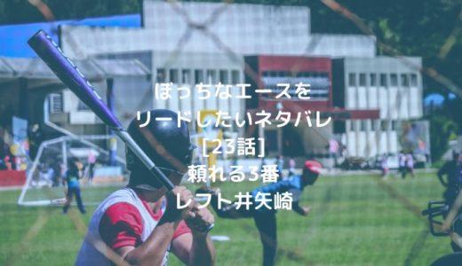 ぼっちなエースをリードしたいネタバレ[23話]頼れる3番レフト井矢崎