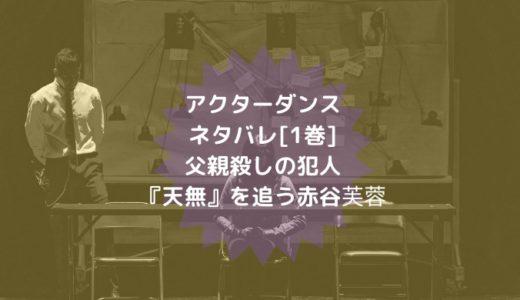 アクターダンスネタバレ[1巻]父親殺しの犯人『天無』を追う赤谷芙蓉