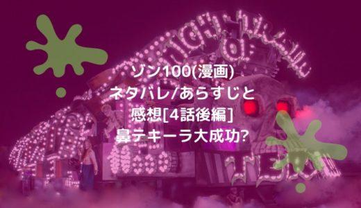ゾン100(漫画)ネタバレ/あらすじと感想[4話後編]鼻テキーラ大成功?