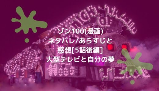 ゾン100(漫画)ネタバレ/あらすじと感想[5話後編]大型テレビと自分の夢