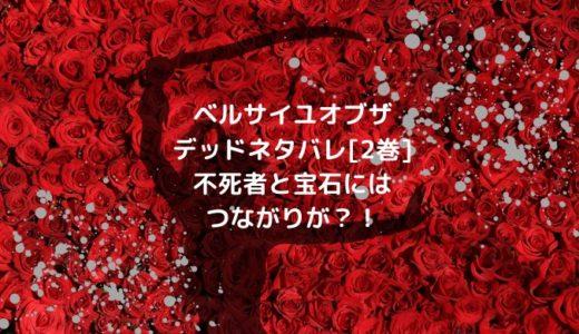 ベルサイユオブザデッドネタバレ[2巻]不死者と宝石にはつながりが?!