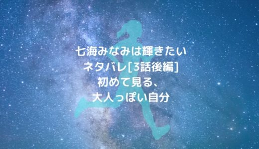 七海みなみは輝きたいネタバレ[3話後編]初めて見る、大人っぽい自分
