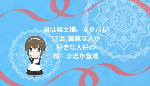君は冥土様。ネタバレ[7話]綺麗な人が好きな人好の妹・李恋が登場