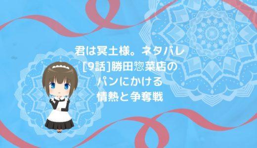 君は冥土様。ネタバレ[9話]勝田惣菜店のパンにかける情熱と争奪戦