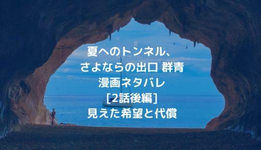 へのトンネル、さよならの出口 群青漫画ネタバレ[2話後編]見えた希望と代償