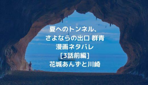 夏へのトンネル、さよならの出口群青漫画ネタバレ[3話前編]花城あんずと川崎
