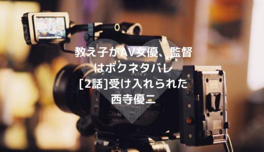教え子がAV女優、監督はボクネタバレ[2話]受け入れられた西寺優二