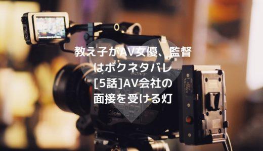 教え子がAV女優、監督はボクネタバレ[5話]AV会社の面接を受ける灯