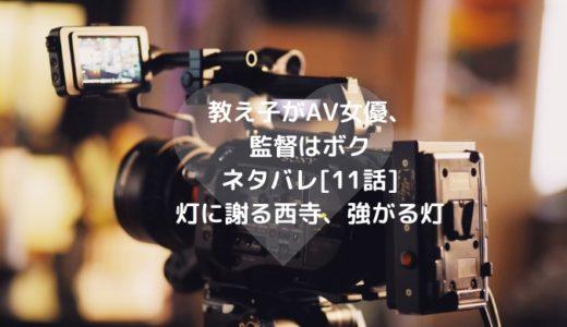 教え子がAV女優、監督はボクネタバレ[11話]灯に謝る西寺、強がる灯