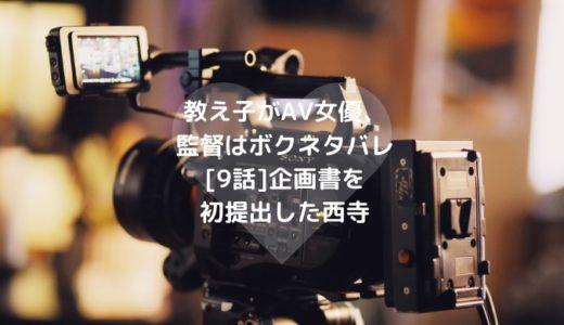 教え子がAV女優、監督はボクネタバレ[9話]企画書を初提出した西寺