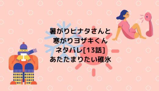 暑がりヒナタさんと寒がりヨザキくんネタバレ[13話]あたたまりたい碓氷