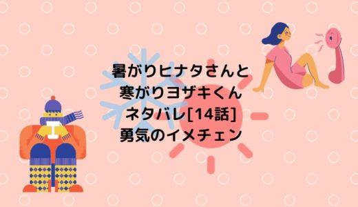 暑がりヒナタさんと寒がりヨザキくんネタバレ[14話]勇気のイメチェン