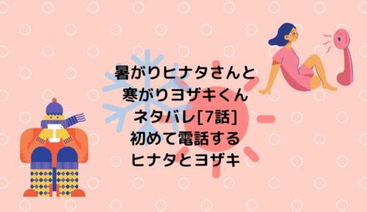暑がりヒナタさんと寒がりヨザキくんネタバレ[7話]初めて電話するヒナタとヨザキ