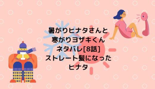 暑がりヒナタさんと寒がりヨザキくんネタバレ[8話]ストレート髪になったヒナタ