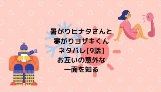 暑がりヒナタさんと寒がりヨザキくんネタバレ[9話]お互いの意外な一面を知る