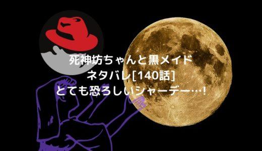 死神坊ちゃんと黒メイドネタバレ[140話]とても恐ろしいシャーデー…!