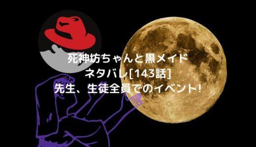 死神坊ちゃんと黒メイドネタバレ[143話]先生、生徒全員でのイベント!