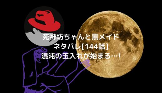 死神坊ちゃんと黒メイドネタバレ[144話]混沌の玉入れが始まる…!