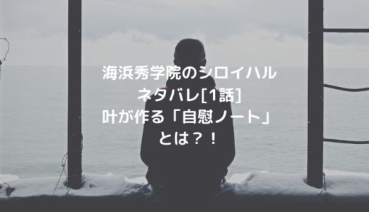 海浜秀学院のシロイハルネタバレ[1話]叶が作る「自慰ノート」とは?!