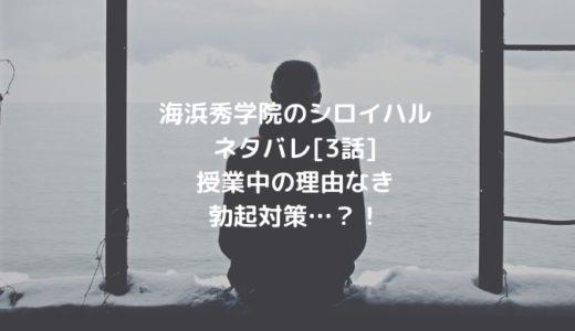 海浜秀学院のシロイハルネタバレ[3話]授業中の理由なき勃起対策…?!