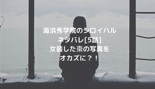 海浜秀学院のシロイハルネタバレ[5話]女装した棗の写真をオカズに?!