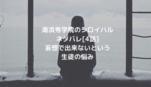 海浜秀学院のシロイハルネタバレ[4話]妄想で出来ないという生徒の悩み