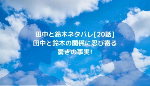 田中と鈴木ネタバレ[20話]田中と鈴木の関係に忍び寄る驚きの事実!