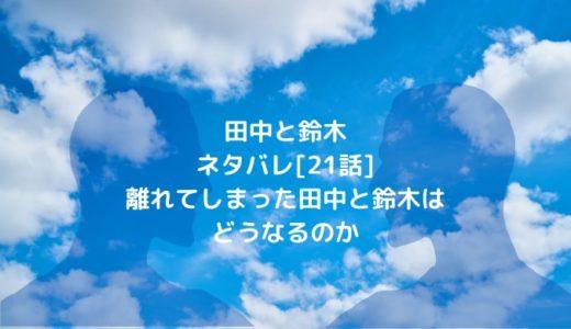 田中と鈴木ネタバレ[21話]離れてしまった田中と鈴木はどうなるのか