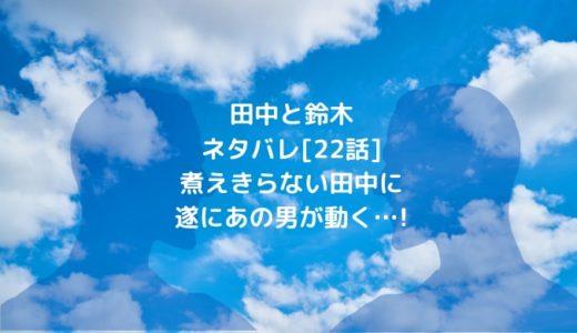 田中と鈴木ネタバレ[22話]煮えきらない田中に遂にあの男が動く…!