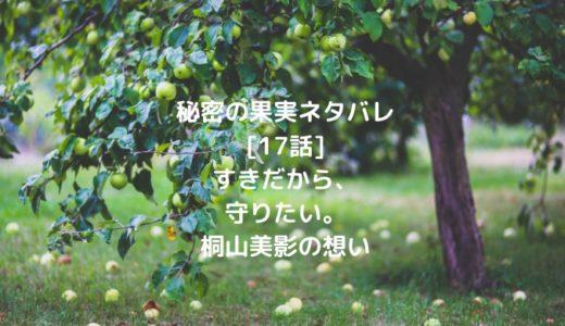 秘密の果実ネタバレ[17話]すきだから、守りたい。桐山美影の想い