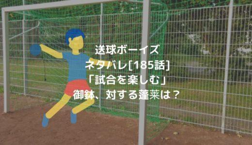 送球ボーイズネタバレ[185話]「試合を楽しむ」御鉢、対する蓬莱は?