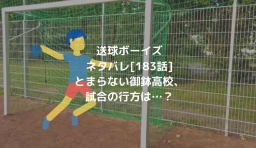 送球ボーイズネタバレ[183話]とまらない御鉢高校、試合の行方は…?