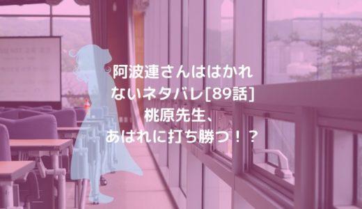 阿波連さんははかれないネタバレ[89話]桃原先生、あはれに打ち勝つ!?