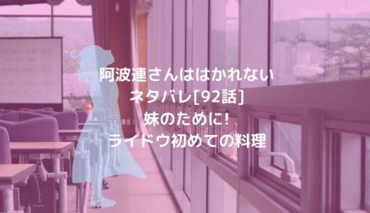 阿波連さんははかれないネタバレ[92話]妹のために!ライドウ初めての料理